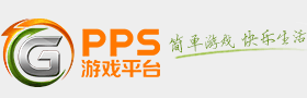 PPS游戏平台